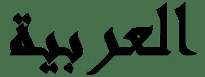 400px-arabic_textsvg.png